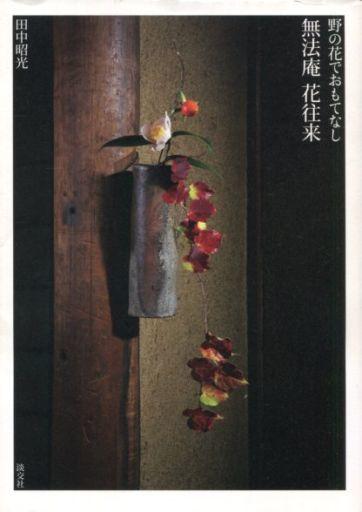 【中古】単行本(実用) <<趣味・雑学>> 野の花でおもてなし 無法庵 花往来 / 田中昭光