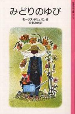 【中古】単行本(実用) <<児童書・絵本>> みどりのゆび / モーリス・ドリュオン