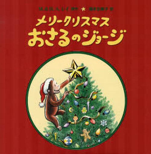 【中古】単行本(実用) <<児童書・絵本>> メリークリスマスおさるのジョージ / M・レイ