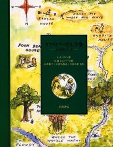 【中古】単行本(実用) <<児童書・絵本>> クマのプーさん全集-おはなしと詩 / A・A・ミルン