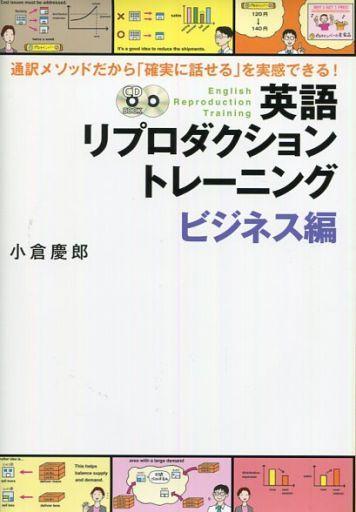 【中古】単行本(実用) <<語学>> CD付)英語リプロダクショントレーニング ビジネス編 / 小倉慶郎