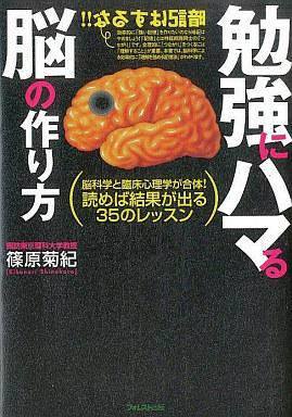 【中古】単行本(実用) <<ビジネス>> 勉強にハマる脳の作り方 / 篠原菊紀