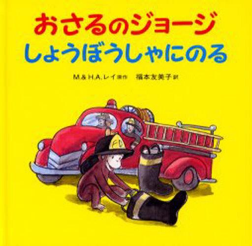 【中古】単行本(実用) <<児童書・絵本>> おさるのジョージ しょうぼうしゃにのる / M・レイ