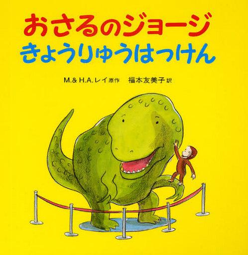 【中古】単行本(実用) <<児童書・絵本>> おさるのジョージ きょうりゅうはっけん / M・レイ