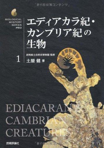 【中古】単行本(実用) <<科学・自然>> エディアカラ紀・カンブリア紀の生物 / 土屋健