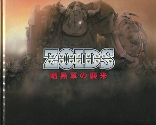 【中古】単行本(実用) <<趣味・雑学>> ZOIDS 暗黒軍の襲来 / タカラトミー