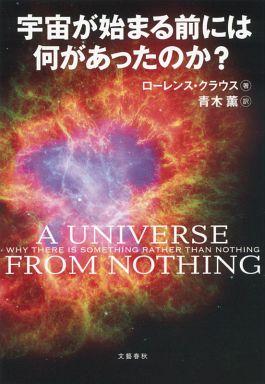 【中古】単行本(実用) <<宗教・哲学・自己啓発>> 宇宙が始まる前には何があったのか? / 舛岡美寿子