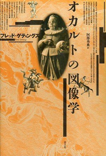 趣味・雑学>> オカルトの図像学 ...