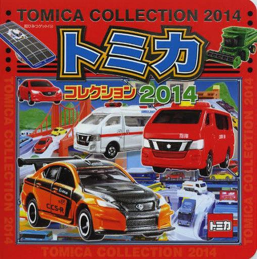 【中古】単行本(実用) <<児童書・絵本>> トミカコレクション2014 / タカラトミー