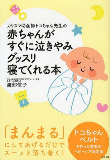 【中古】単行本(実用) <<教育・育児>> 赤ちゃんがすぐに泣きやみグッスリ寝てくれる本 / 渡部信子