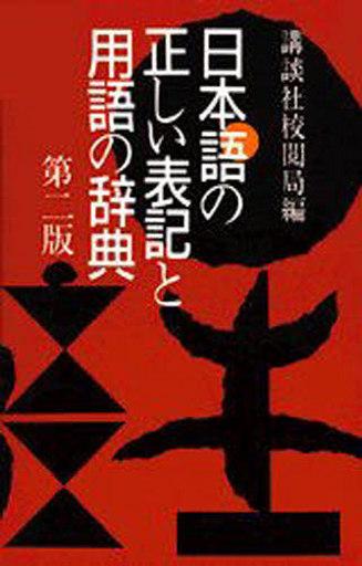 正確的日語題詞和術語詞典第二版