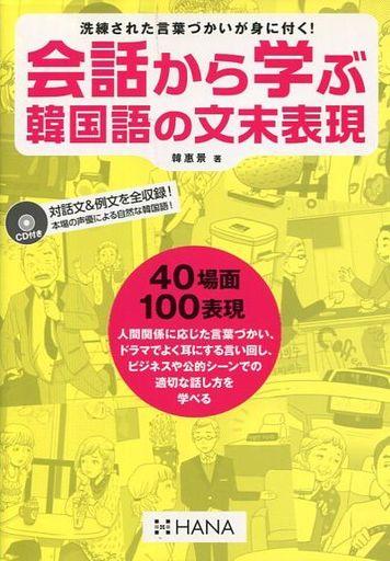 【中古】単行本(実用) <<語学>> CD付)会話から学ぶ韓国語の文末表現 / 韓惠景