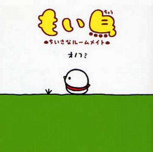 【中古】単行本(実用) <<児童書・絵本>> もい鳥 / オノフミ