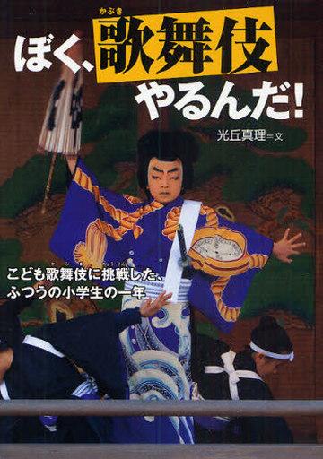 【中古】単行本(実用) <<児童書・絵本>> ぼく、歌舞伎やるんだ! こども歌舞伎に挑 / 光丘真理