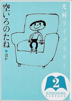 【中古】単行本(実用) <<児童書・絵本>> 空いろのたね ほか / 樺島忠夫