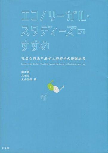 【中古】単行本(実用) <<政治・経済・社会>> エコノリーガル・スタディーズのすすめ / 柳川隆