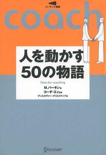 【中古】単行本(実用) <<ビジネス>> 人を動かす50の物語 コーチング選書 03 / M.パーキン