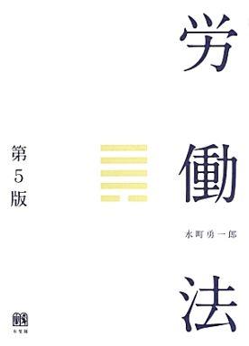 【中古】単行本(実用) <<政治・経済・社会>> 労働法 第5版 / 水町勇一郎