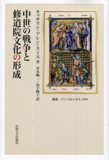 【中古】単行本(実用) <<歴史・地理>> 中世の戦争と修道院文化の形成 / キャサリン・アレン・スミス