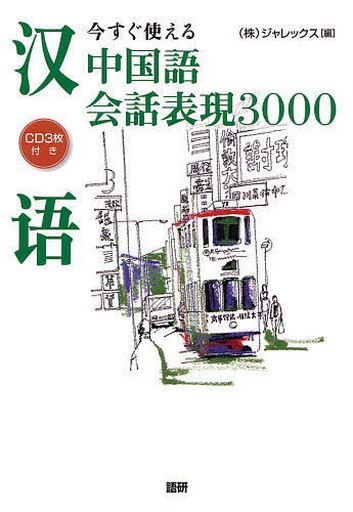 【中古】単行本(実用) <<語学>> CD付)今すぐ使える中国語会話表現3000 / ジャレックス