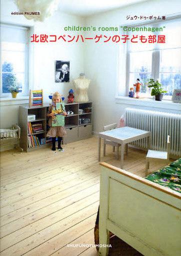 【中古】単行本(実用) <<趣味・雑学>> 北欧コペンハーゲンの子ども部屋 / ジュウドゥポゥム