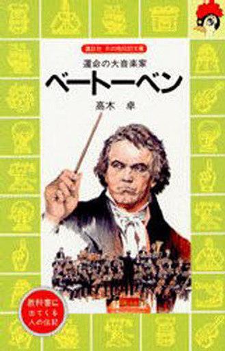 児童書・絵本>> ベートーベン / ...