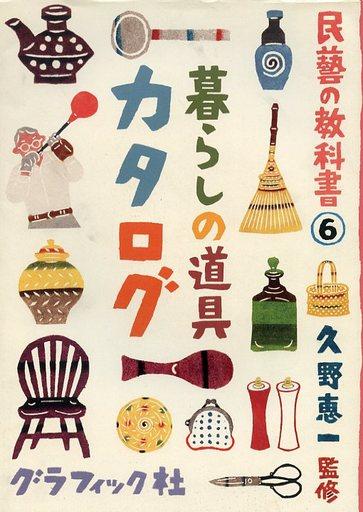 【中古】単行本(実用) <<芸術・アート>> 暮らしの道具カタログ / 久野恵一