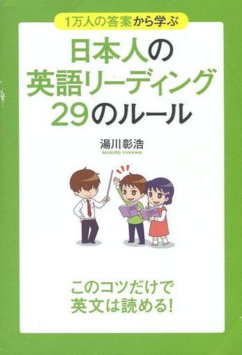 【中古】単行本(実用) <<語学>> 日本人の英語リーディング29のル-ル / 湯川彰浩