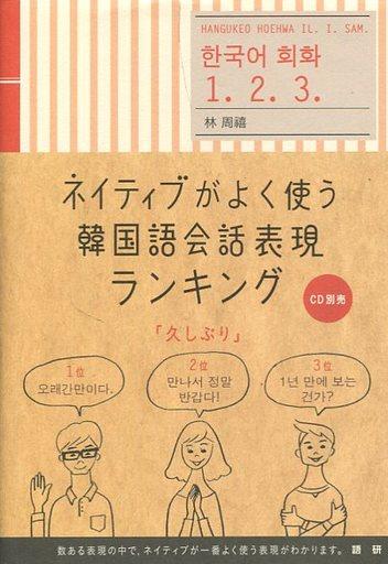 【中古】単行本(実用) <<趣味・雑学>> ネイティブがよく使う韓国語会話表現ランキング / 林周禧
