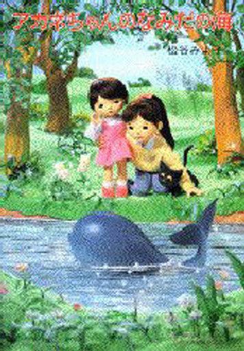 講談社 新品 単行本(実用) <<児童書>> モモちゃんとアカネちゃんの本(6)アカネちゃんのなみだの海