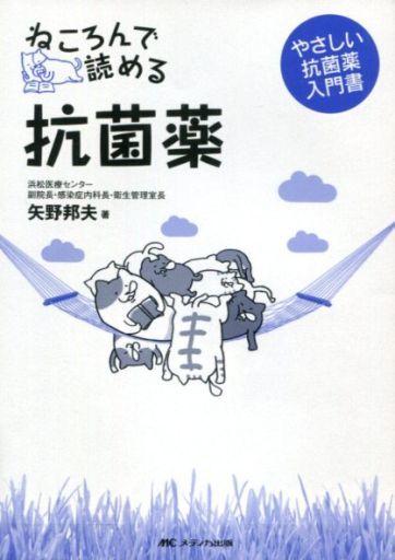 【中古】単行本(実用) <<科学・自然>> ねころんで読める抗菌薬-やさしい抗菌薬入門書 / 矢野邦夫