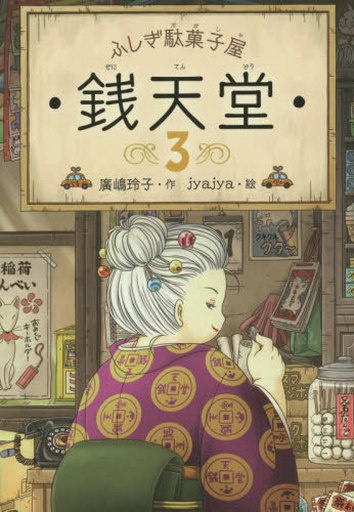 偕成社 新品 単行本(実用) <<児童書>> ふしぎ駄菓子屋 銭天堂 3