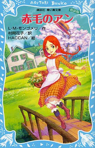 【中古】単行本(実用) <<児童書・絵本>> 赤毛のアン 新装版 / ルーシー・モード・モンゴメリー
