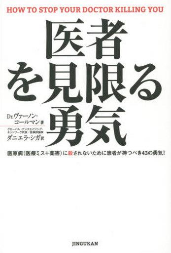 【中古】単行本(実用) <<政治・経済・社会>> 医者を見限る勇気 / V.コールマン