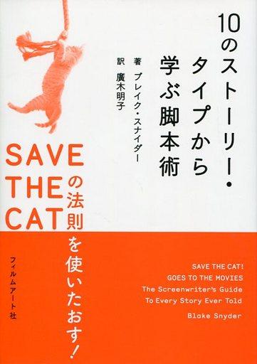 【中古】単行本(実用) <<芸術・アート>> 10のストーリー・タイプから学ぶ脚本術 / B.スナイダー