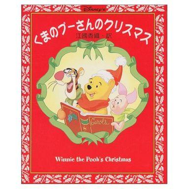 【中古】単行本(実用) <<児童書・絵本>> くまのプーさんのクリスマス / B・トーキントン