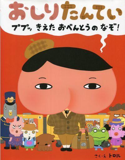 ポプラ社 新品 単行本(実用) <<絵本>> おしりたんてい ププッ きえた おべんとうのなぞ!
