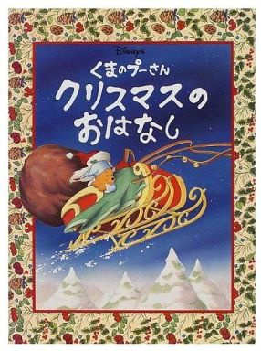 【中古】単行本(実用) <<児童書・絵本>> くまのプーさん クリスマスのおはなし / B・トーキントン