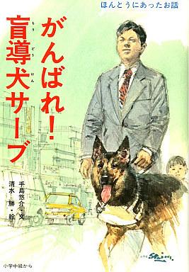 【中古】単行本(実用) <<児童書・絵本>> がんばれ! 盲導犬サーブ / 手島悠介