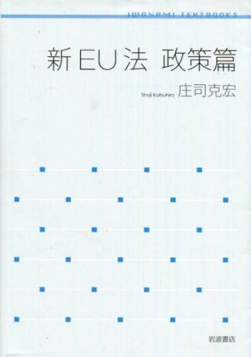 【中古】単行本(実用) <<政治・経済・社会>> 新EU法 政策篇 / 庄司克宏