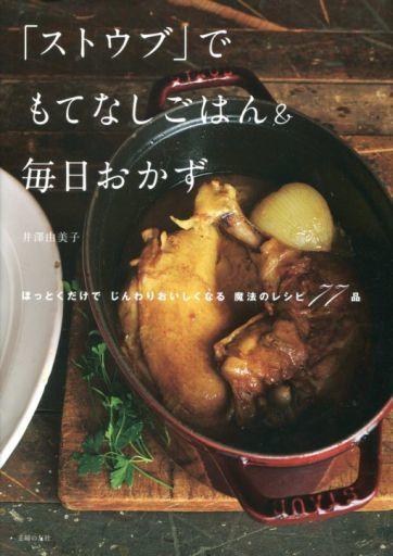 【中古】単行本(実用) <<生活・暮らし>> 「ストウブ」でもてなしごはん&毎日おかず / 井澤由美子