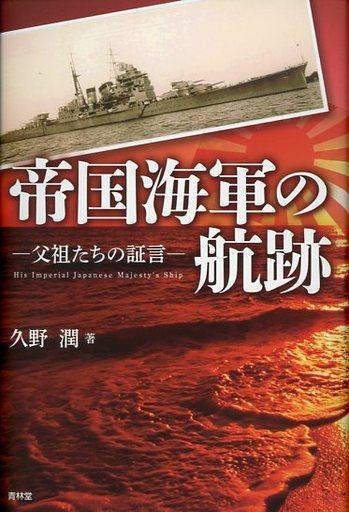 【中古】単行本(実用) <<歴史・地理>> 帝国海軍の航跡-父祖たちの証言- / 久野潤