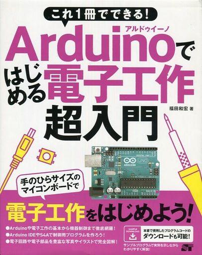 【中古】単行本(実用) <<産業>> これ1冊でできる! Arduinoではじめる電子工作 超入門 / 福田和宏