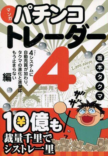 【中古】単行本(実用) <<政治・経済・社会>> マンガ パチンコトレーダー 4 / 坂本タクマ