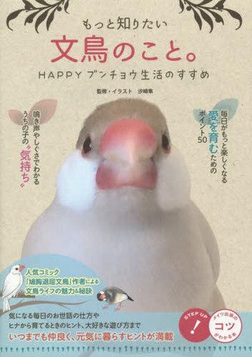 【中古】単行本(実用) <<生活・暮らし>> もっと知りたい文鳥のこと。 / 汐崎隼