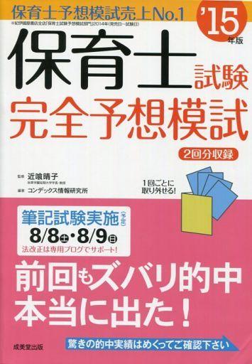 【中古】単行本(実用) <<政治・経済・社会>> 保育士試験完全予想模試<'15年版> / 近喰晴子