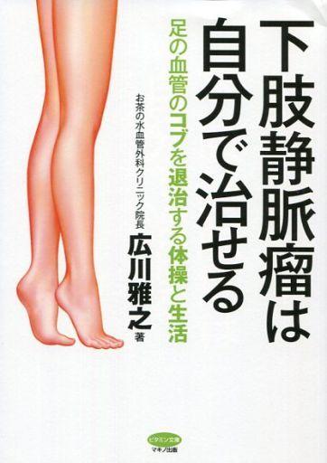 【中古】単行本(実用) <<生活・暮らし>> 下肢静脈瘤は自分で治せる / 広川雅之