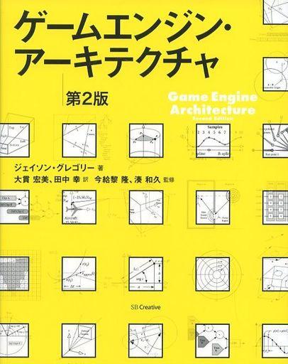 【中古】単行本(実用) <<産業>> ゲームエンジン・アーキテクチャ 第2版 / J.グレゴリー
