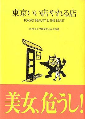 趣味・雑学>> 東京いい店やれる...