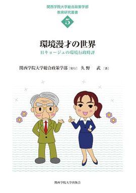 【中古】単行本(実用) <<政治・経済・社会>> 環境漫才の世界 / 久野武